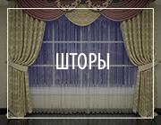 шторы карнизы интерьер окно декор