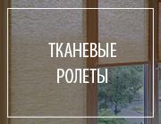 тканевые ролеты на металлопластиковом окне
