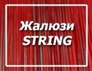 вертикальные жалюзи ткань тесьма декор окно String