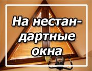 Горизонтальные жалюзи окно треугольное круглое RJ-Stil.Киев