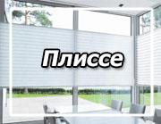 RJ-stil шторы плиссе декор окна